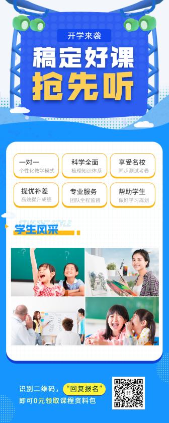 好课抢先听/教育培训/招生/实景人物/长图海报