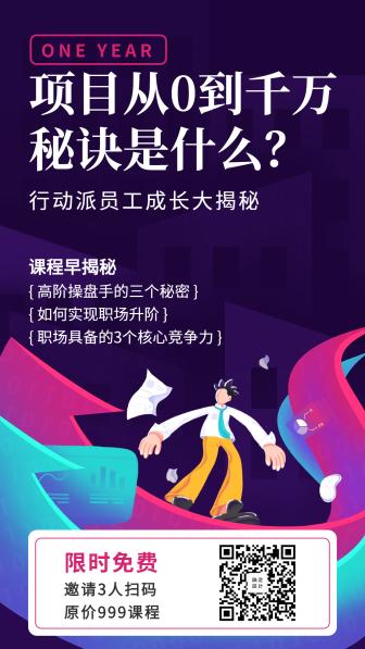 项目从0到1/经验分享/培训招生/手机海报