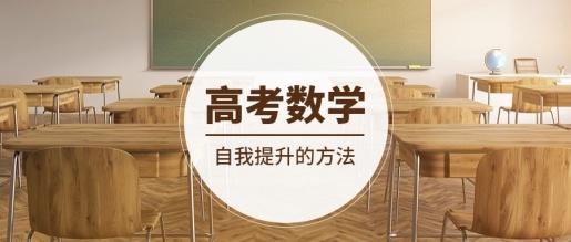 高考数学提升方法公众号首图
