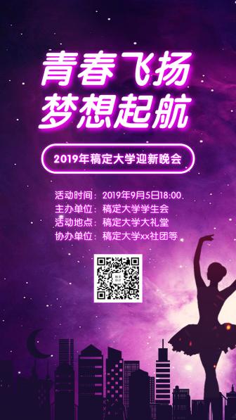 迎新/晚会/宣传手机海报