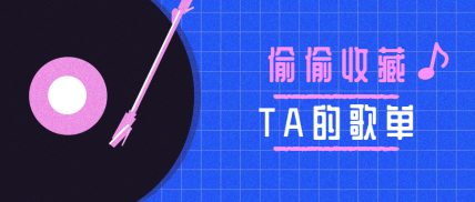 音乐歌单推荐创意趣味扁平卡通公众号首图