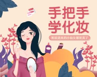 约会美容美妆化妆手绘插画小程序封面