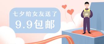 七夕情人节促销公众号首图