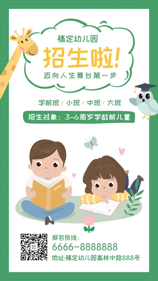 幼儿园招生/培训手机海报