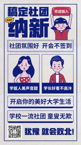 大学入学社团纳新创意手机海报