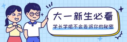 开学季/大学/新生入学必看/卡通趣味人物/热文链接