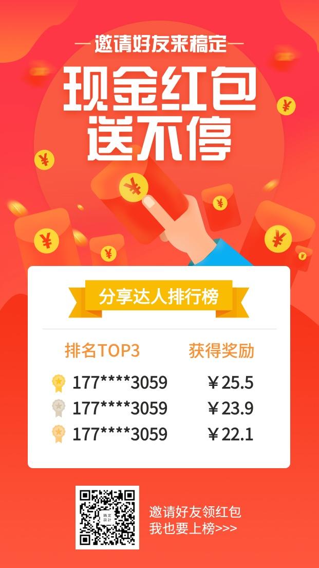 喜庆/红包榜单/手机海报