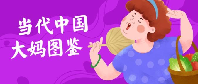 简约/恶搞趣味创意/中国大妈图鉴/公众号首图