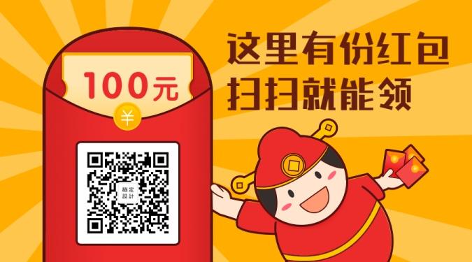 2020春节新年跨年红包扫一扫喜庆卡通关注二维码