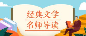 经典文学名师导读/培训招生/公众号首图