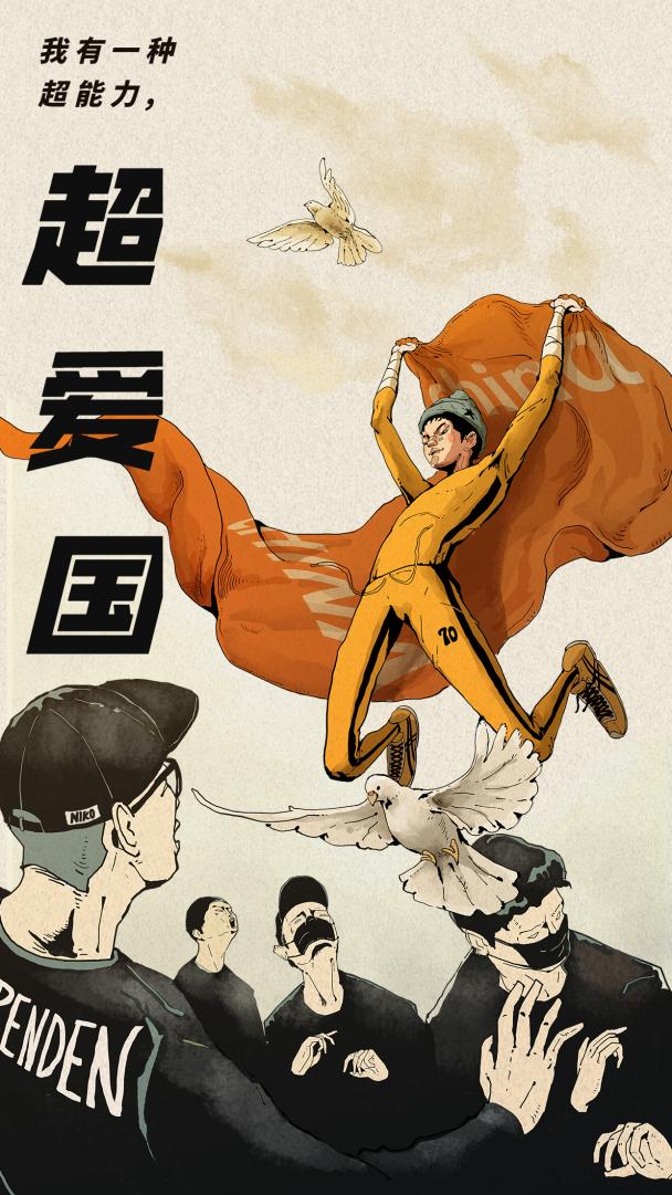 我爱中国插画创意手绘中国风手机海报
