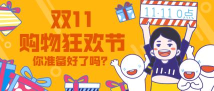双十一购物狂欢节促销活动手绘卡通公众号首图