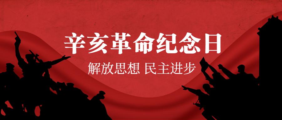 辛亥革命纪念日公众号首图