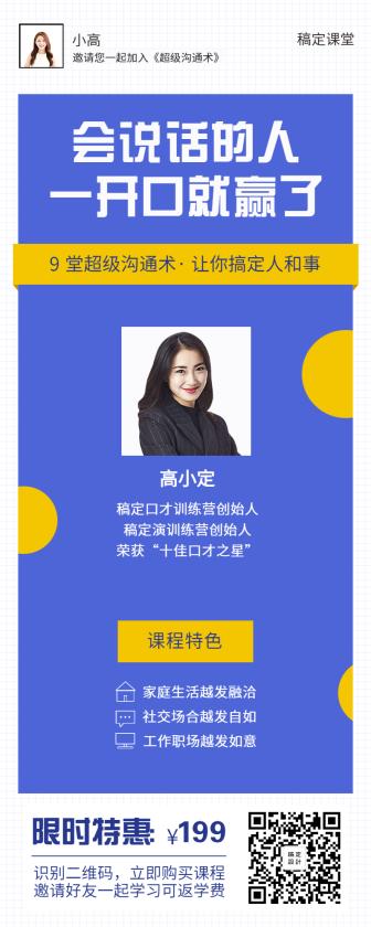 堂超级沟通术/商务时尚/长图海报