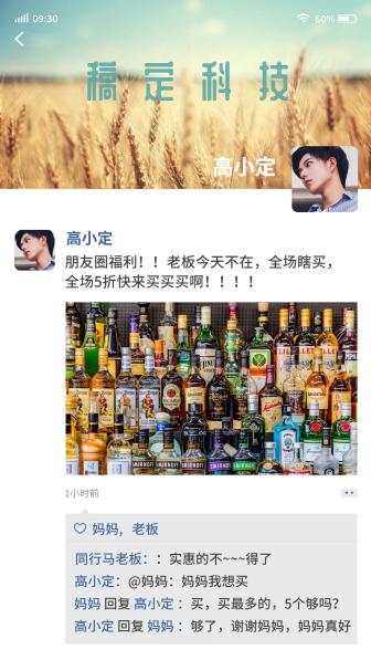 朋友圈微商购物简约实景创意手机海报