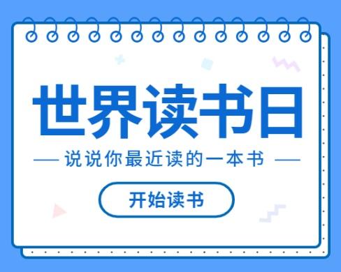 世界读书日教育培训简约排版手绘小程序封面