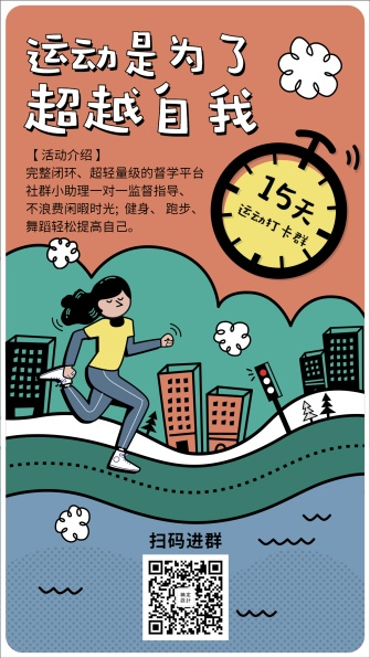 运动健身卡通手绘创意可爱手机海报
