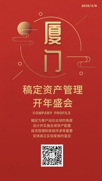 资产管理年会喜庆红金商务手机海报