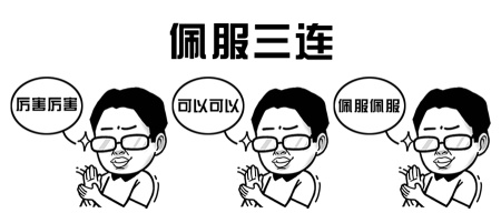 佩服三连漫画人物手绘可爱公众号首图
