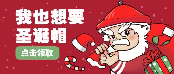 圣诞节圣诞帽活动卡通手绘可爱公众号首图
