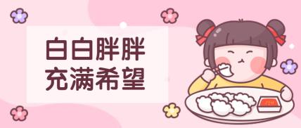 立冬饺子卡通可爱公众号首图