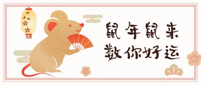 2020新年春节元旦鼠年手绘简约公众号首图