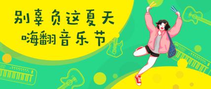音乐/夏天/活动公众号首图