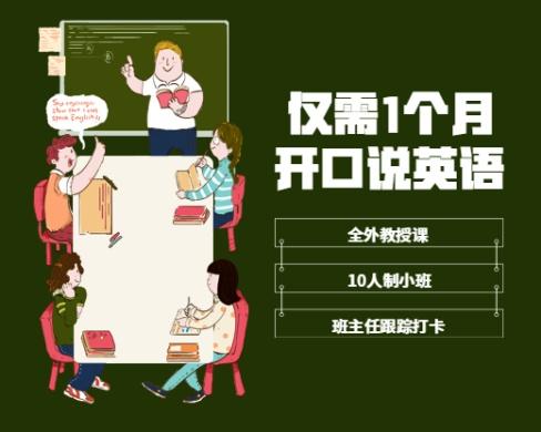 仅需一个月开口说英语外语教育培训扁平卡通小程序封面