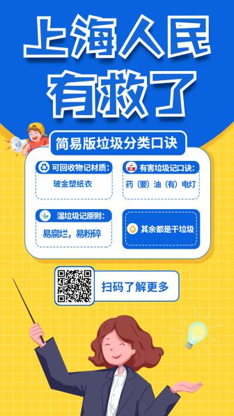 垃圾分类/热点/通知手机海报