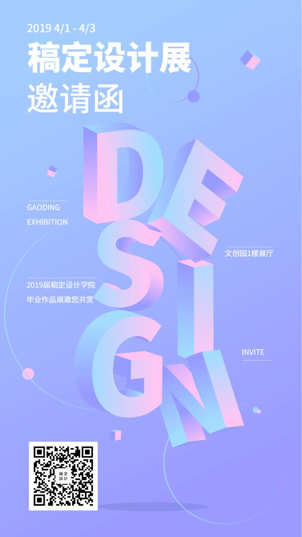 稿定设计展-邀请函手机海报