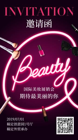 荧光美容美妆邀请函手机海报