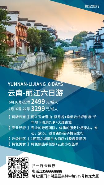 国内游/毕业季/旅游行程/手机海报