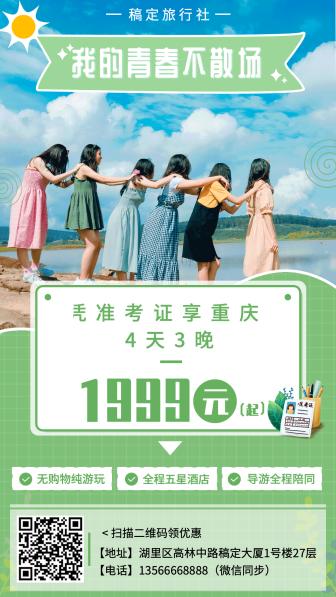毕业旅行/促销/手机海报