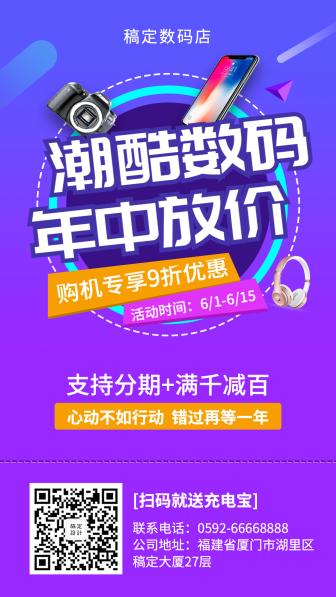 年中大促/数码/促销/手机海报