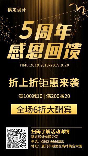 周年回归/奢华时尚/折扣手机海报