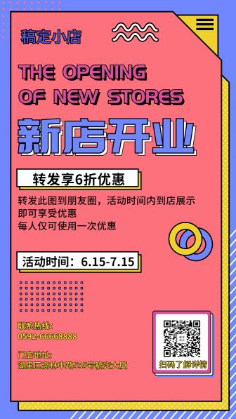 新店开业/扁平创意/促销活动/手机海报