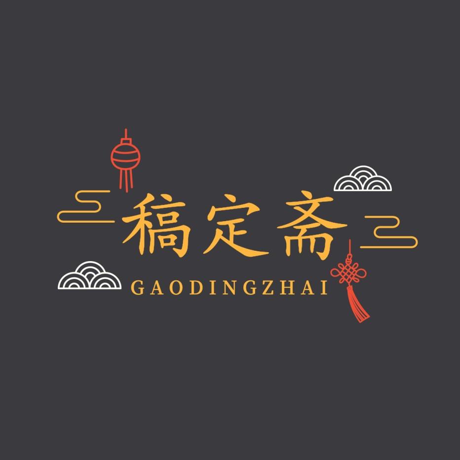 店标/中国风/店标/头像Logo