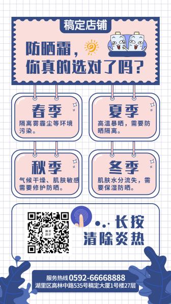 美妆护肤/清新创意/防晒科普/手机海报