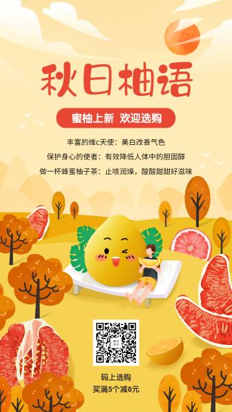 餐饮美食/秋季水果促销/手绘创意/手机海报