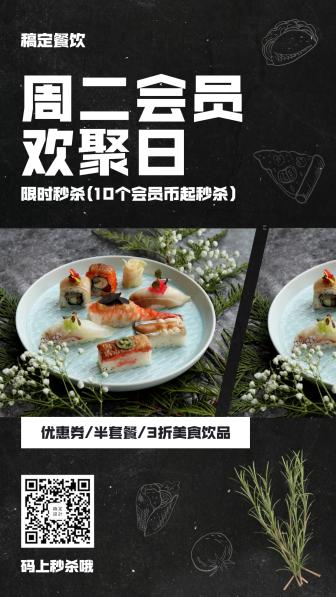 餐饮美食/会员促销/简约时尚/手机海报