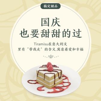 国庆/餐饮美食/甜品介绍/方形海报