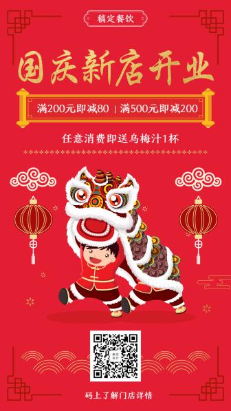 国庆促销/餐饮美食/开业喜庆/手机海报