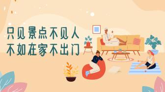 国庆假期/餐饮美食/手绘卡通/banner横图