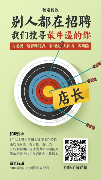 招聘/餐饮美食/创意酷炫/手机海报