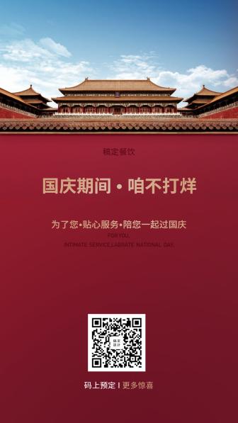 国庆祝福/餐饮美食/大气实景/手机海报