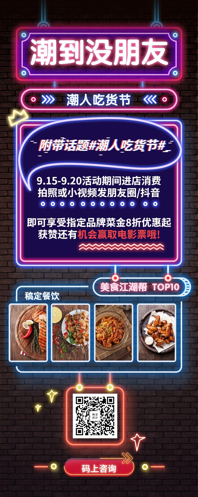 餐饮美食/吃货节促销/抖音霓虹灯/营销长图