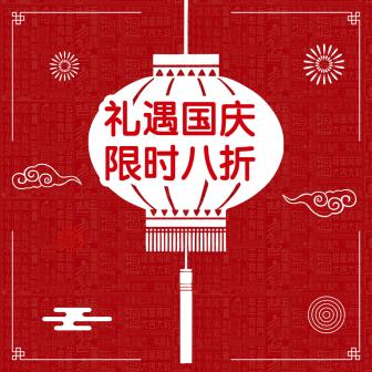 国庆促销/餐饮美食/中国风喜庆/方形海报