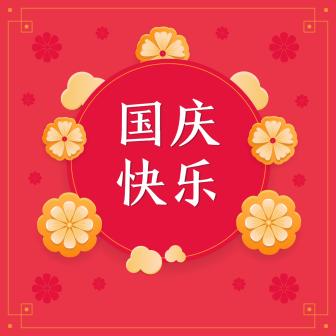 国庆70周年/餐饮美食/喜庆氛围/方形海报