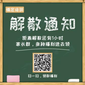 解散通知/教育/方形海报