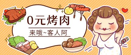 餐饮美食/烤肉促销/手绘卡通/公众号首图